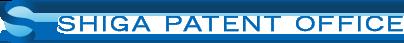 SHIGA内外国特許事務所 SHIGA patent office